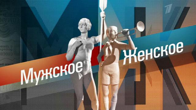 """ВИДЕО: Программа """"Мужское/Женское"""" на Первом канале от 22 апреля"""