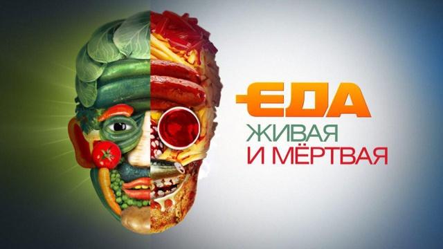 "ВИДЕО: Программа ""Еда живая и мертвая"" на канале НТВ от 12 марта"
