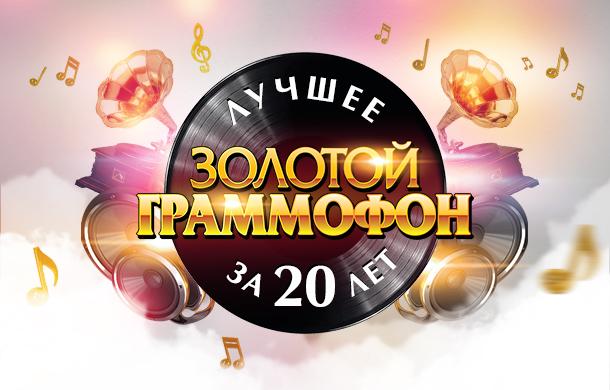 Русское радио, Золотой граммофон.