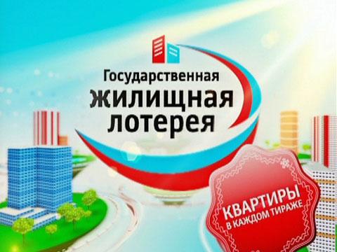 """ВИДЕО: Программа """"Жилищная лотерея плюс"""" на от 19 марта"""